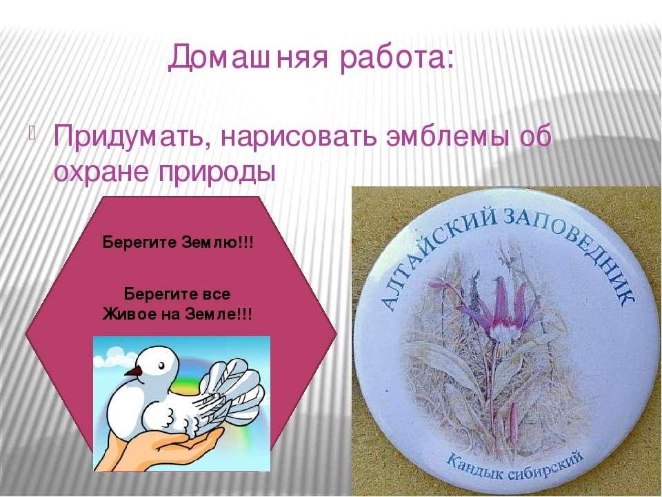 Домашняя работа: Придумать, нарисовать эмблемы об охране природы Берегите Зем...