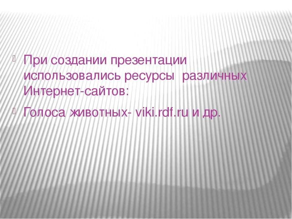 При создании презентации использовались ресурсы различных Интернет-сайтов: Го...