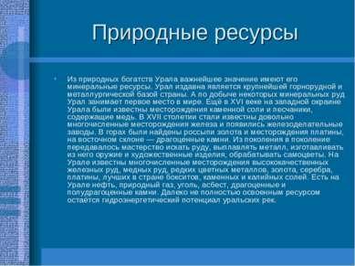 Природные ресурсы Из природных богатств Урала важнейшее значение имеют его ми...