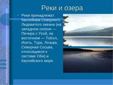 Реки и озера Реки принадлежат бассейнам Северного Ледовитого океана (на запад...