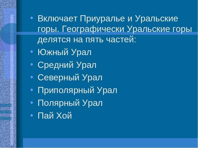 Включает Приуралье и Уральские горы. Географически Уральские горы делятся на ...