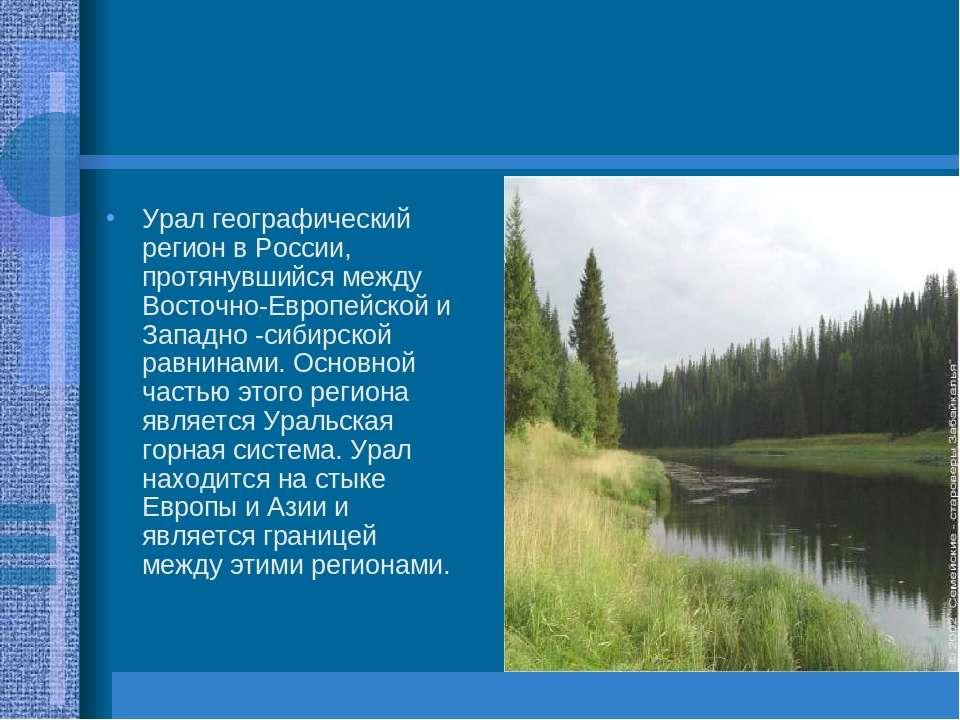 Урал географический регион в России, протянувшийся между Восточно-Европейской...