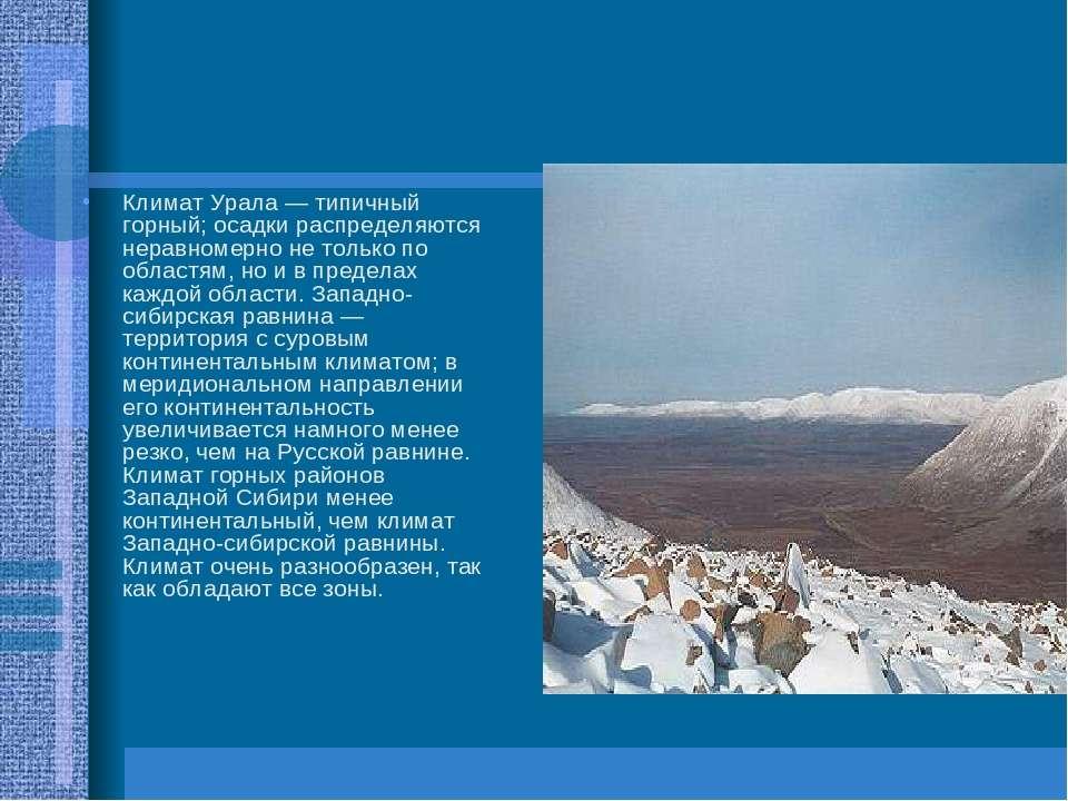 Климат Урала — типичный горный; осадки распределяются неравномерно не только ...