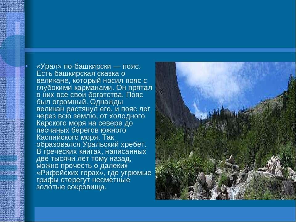 «Урал» по-башкирски — пояс. Есть башкирская сказка о великане, который носил ...
