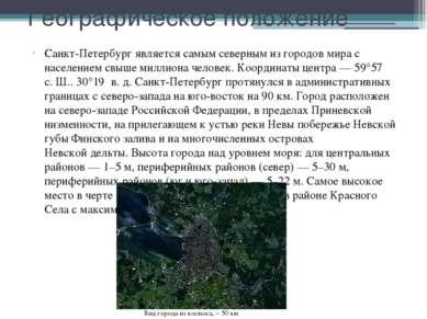 Культура Санкт-Петербурга Санкт-Петербург является культурным центром мировог...