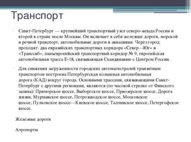 Над презентацией работали: 1. Чурилов Александр 2. Барабанов Иван Выражаем бл...