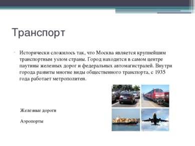Транспорт Исторически сложилось так, что Москва является крупнейшим транспорт...