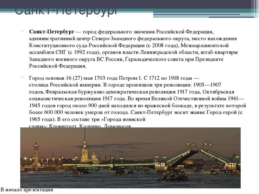 Транспорт Санкт-Петербург — крупнейший транспортный узел северо-западаРоссии...