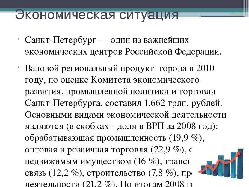 Климат Климат Петербурга умеренный, переходный отумеренно-континентальногок...