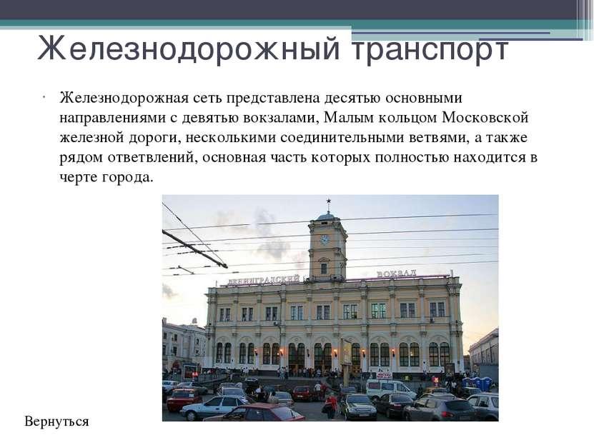 Культура Москвы Москва— крупный культурный и туристический центрЕвропыи ми...