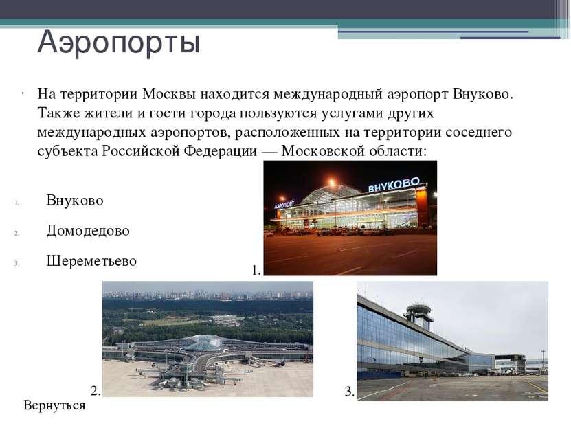 Климат Климат Москвы—умеренно-континентальный, с чётко выраженной сезонност...