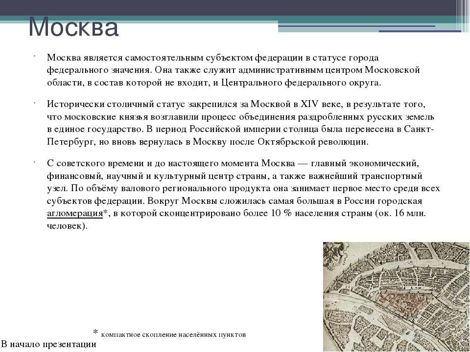 Аэропорты На территории Москвы находится международный аэропортВнуково. Такж...