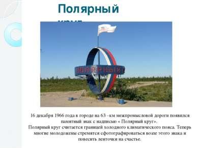 Полярный круг 16 декабря 1966 года в городе на 63 –км межпромысловой дороги п...