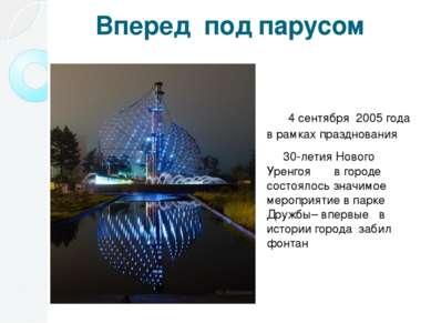 Вперед под парусом 4 сентября 2005 года в рамках празднования 30-летия Нового...