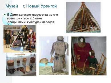 Музей г. Новый Уренгой В Доме детского творчества можно познакомиться с бытом...