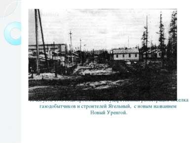 18 августа 1975 года произошла государственная регистрация поселка газодобытч...