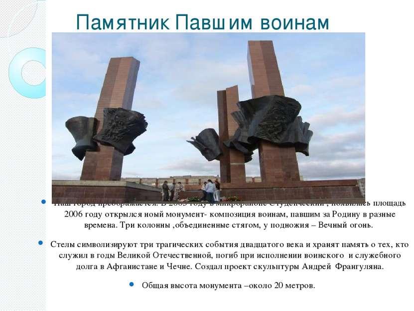 Памятник Павшим воинам Наш город преображается. В 2005 году в микрорайоне Сту...
