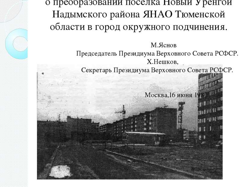 УКАЗ ПРЕЗИДИУМА ВЕРХОВНОГО СОВЕТА РСФСР о преобразовании поселка Новый Уренго...