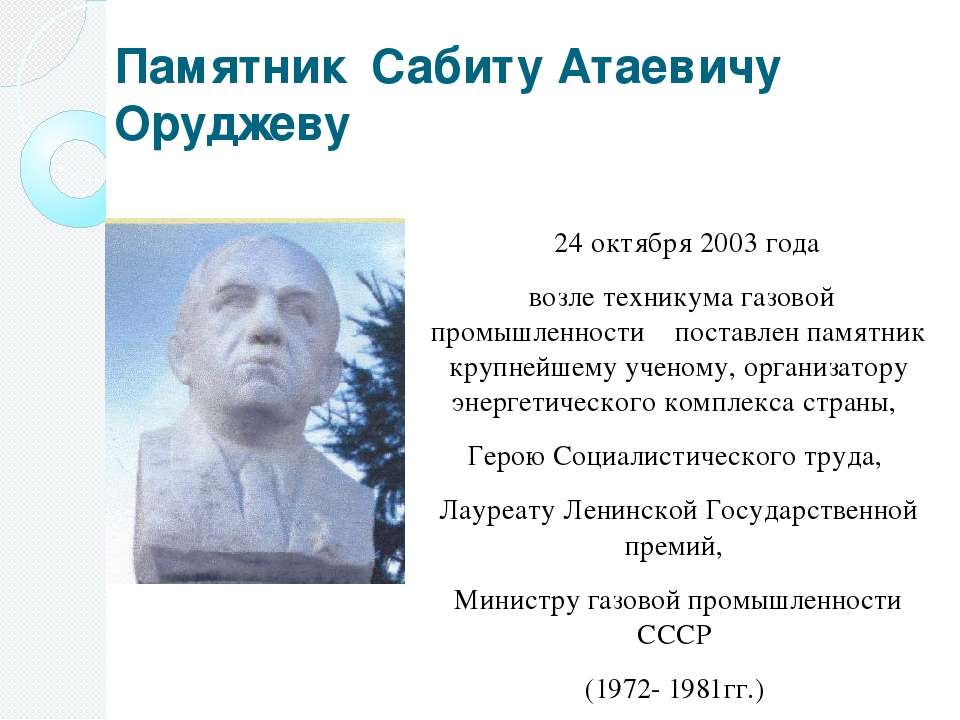 Памятник Сабиту Атаевичу Оруджеву 24 октября 2003 года возле техникума газово...