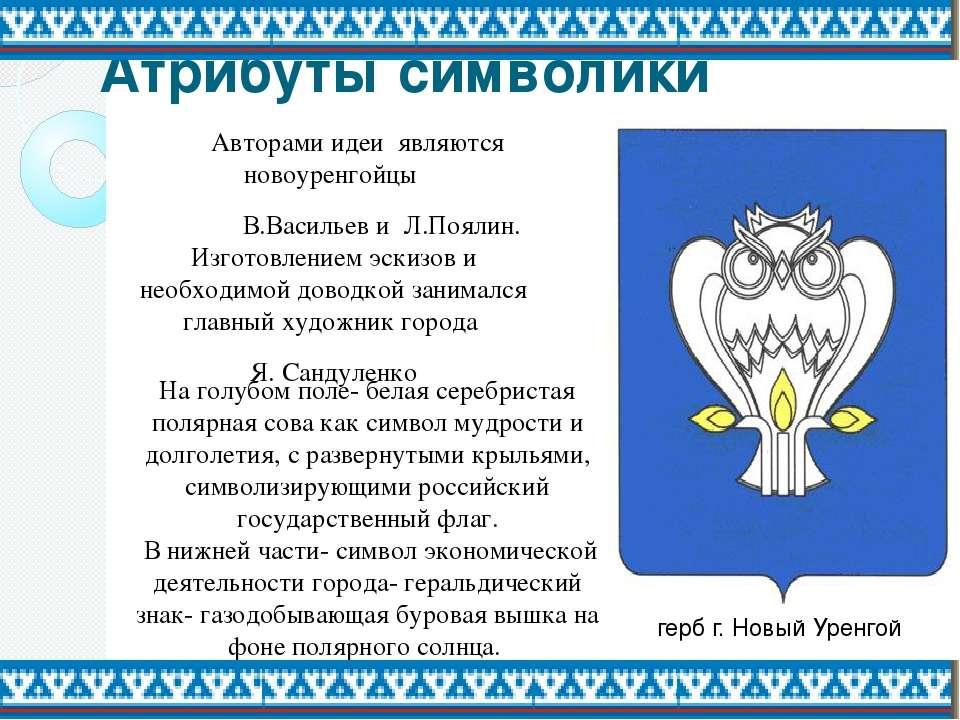 Атрибуты символики Авторами идеи являются новоуренгойцы В.Васильев и Л.Поялин...