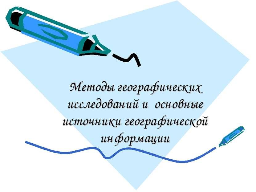 Методы географических исследований и основные источники географической информ...