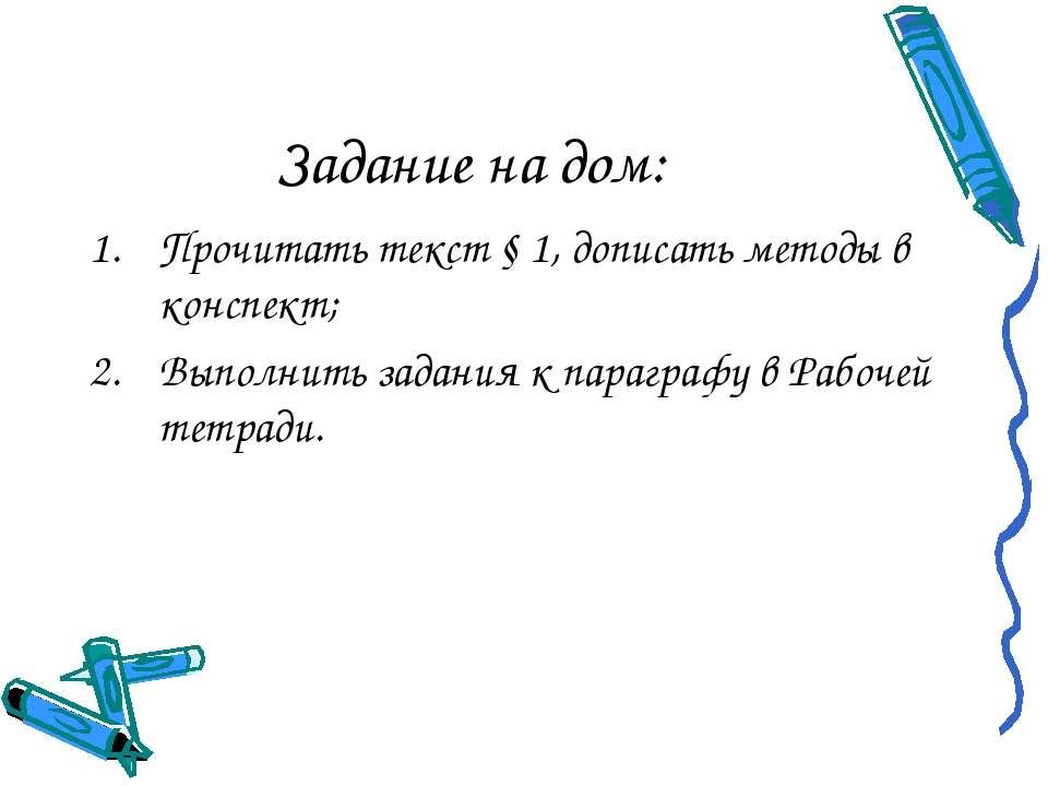Задание на дом: Прочитать текст § 1, дописать методы в конспект; Выполнить за...