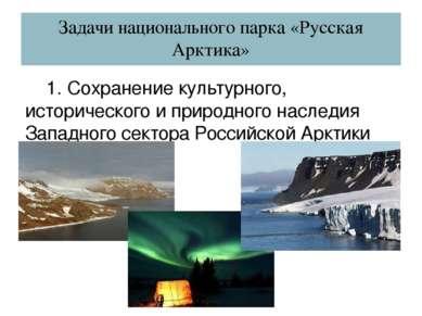 Задачи национального парка «Русская Арктика» 1. Сохранение культурного, истор...