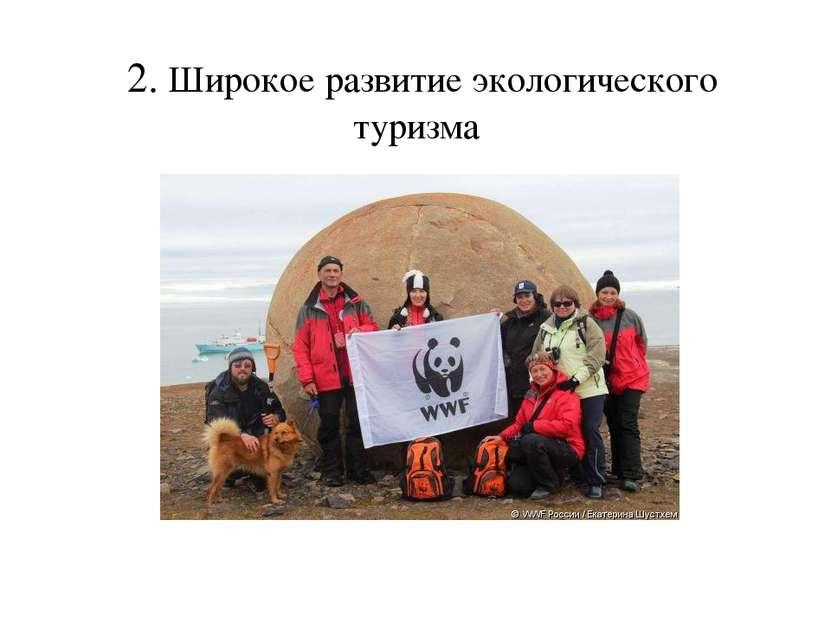 2. Широкое развитие экологического туризма