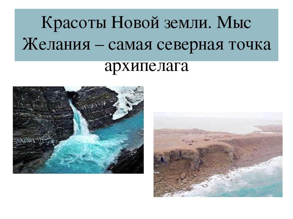 Красоты Новой земли. Мыс Желания – самая северная точка архипелага