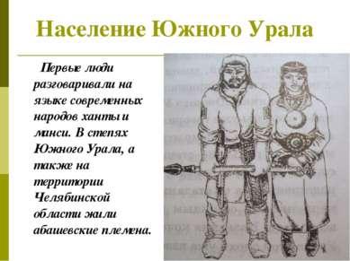 Население Южного Урала Первые люди разговаривали на языке современных народов...