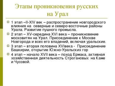 Этапы проникновения русских на Урал 1 этап –II-XIV век – распространение новг...