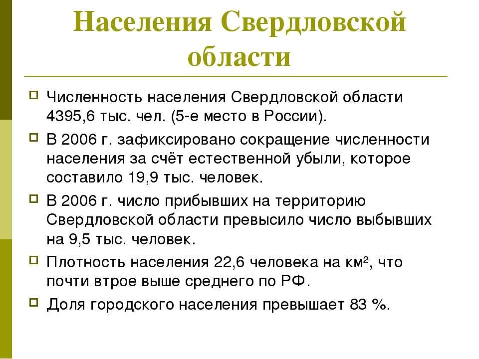 Населения Свердловской области Численность населения Свердловской области 439...