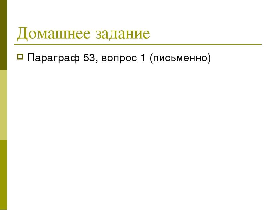 Домашнее задание Параграф 53, вопрос 1 (письменно)