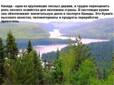 Канада -одна из крупнейших лесных держав, и трудно переоценить роль лесного ...