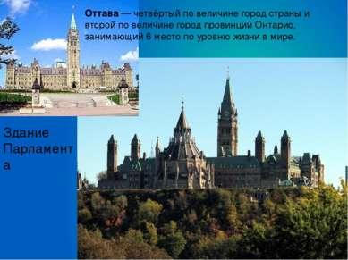 Оттава— четвёртый по величине город страны и второй по величине город провин...