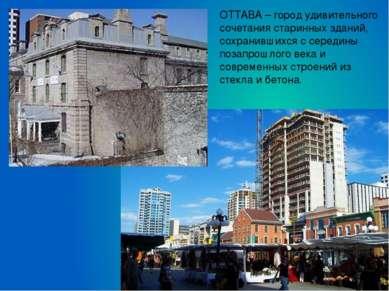 ОТТАВА – город удивительного сочетания старинных зданий, сохранившихся с сере...