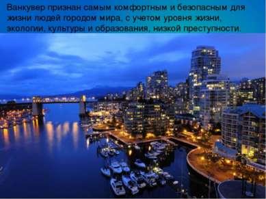 Ванкувер признан самым комфортным и безопасным для жизни людей городом мира, ...