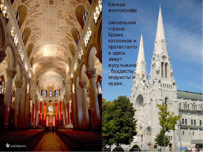 Канада многоконфе-сиональная страна. Кроме католиков и протестантов здесь жив...