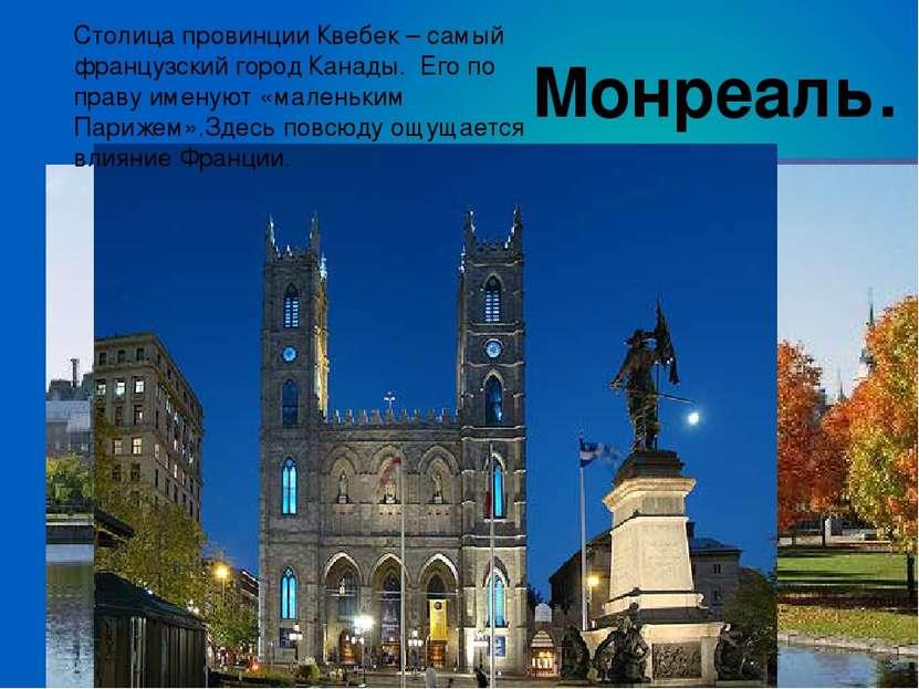Монреаль. Столица провинции Квебек – самый французский город Канады. Его по п...