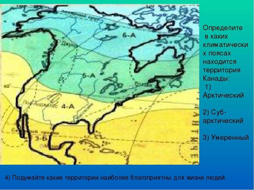 Определите в каких климатических поясах находится территория Канады: 1) Аркти...