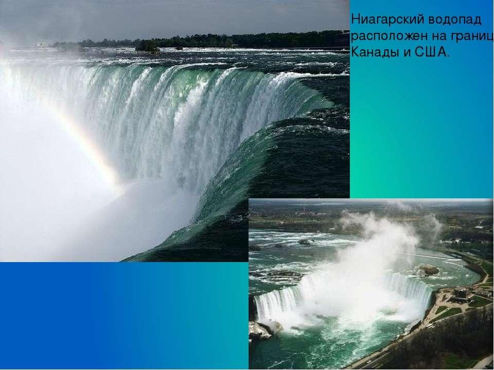 Ниагарский водопад расположен на границе Канады и США.
