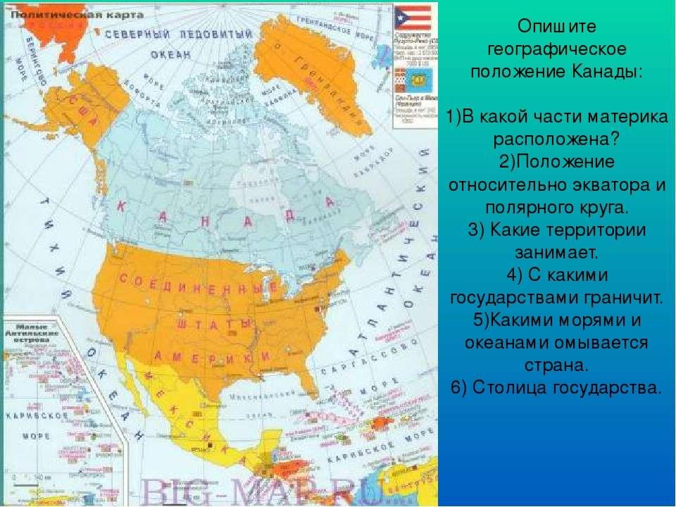 Опишите географическое положение Канады: 1)В какой части материка расположена...