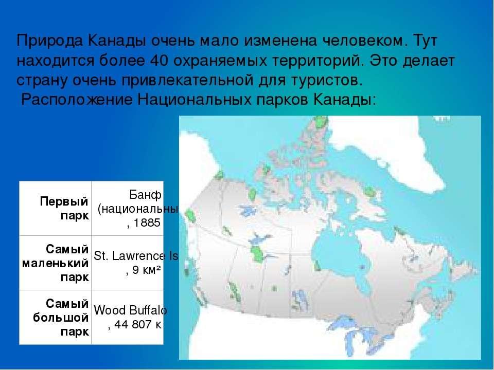 Природа Канады очень мало изменена человеком. Тут находится более 40 охраняем...