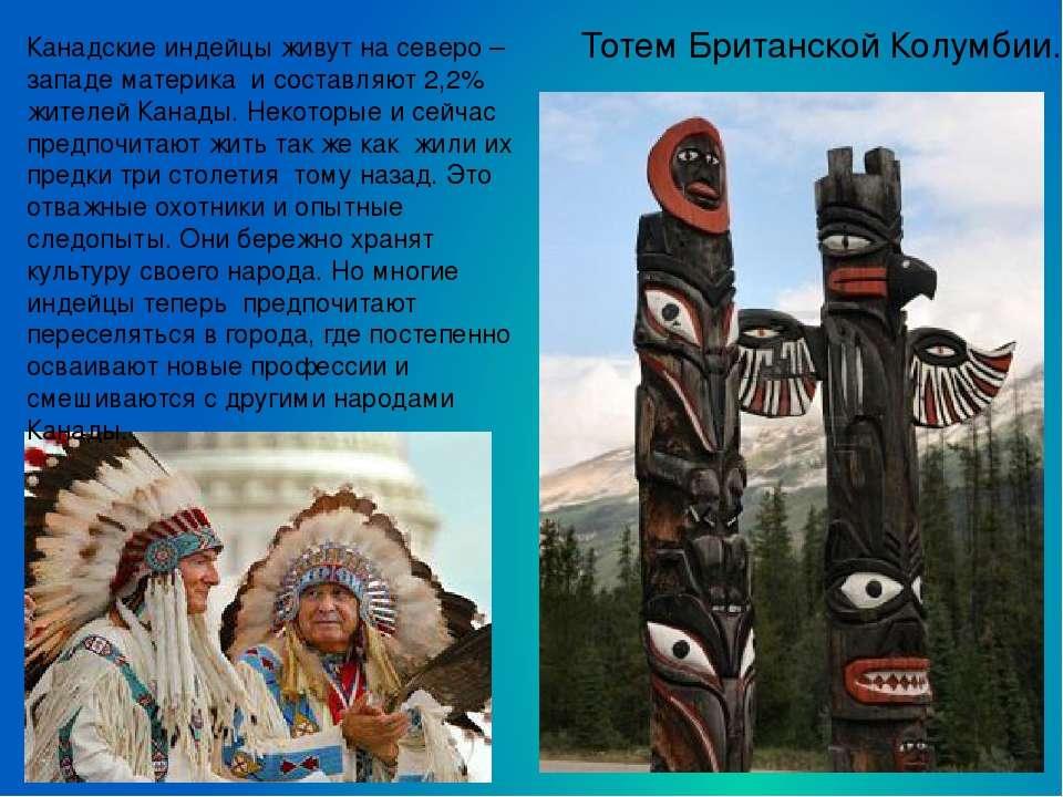Канадские индейцы живут на северо – западе материка и составляют 2,2% жителей...