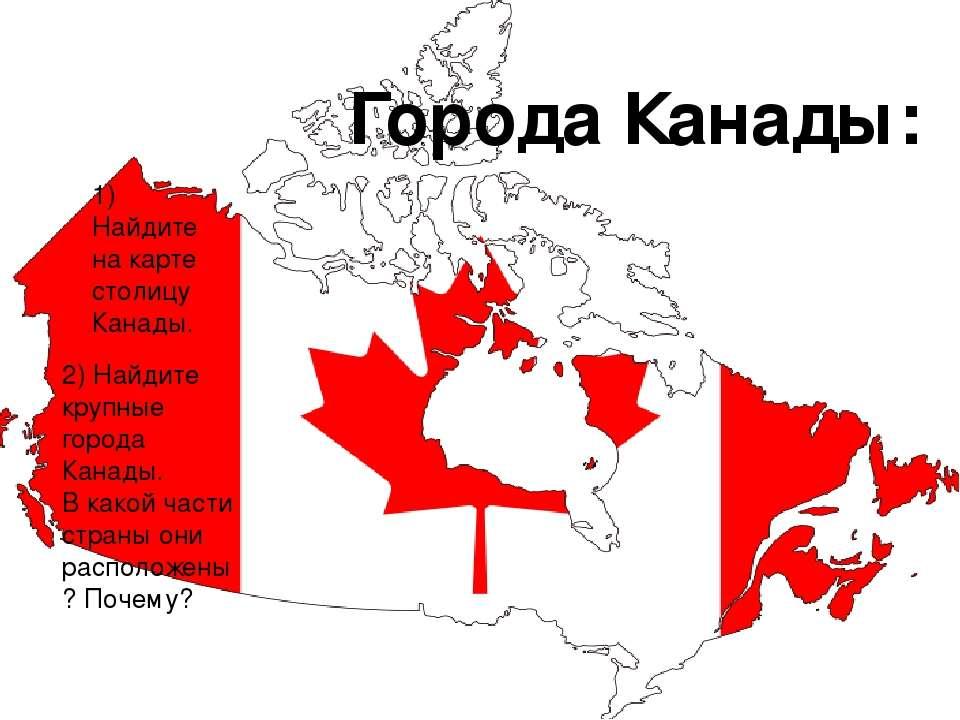 Города Канады: 1) Найдите на карте столицу Канады. 2) Найдите крупные города ...