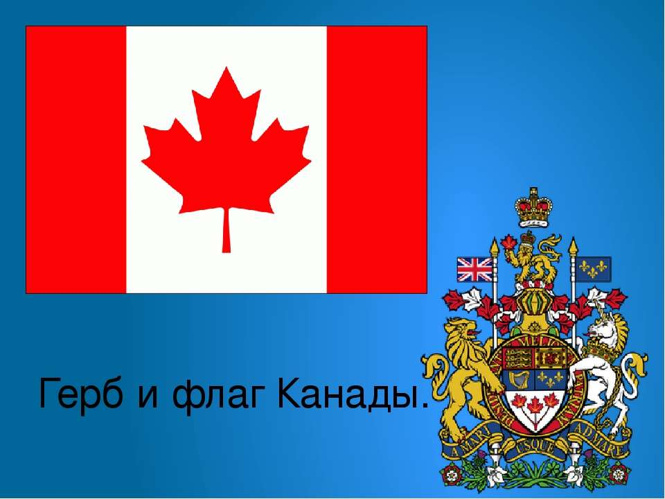 Герб и флаг Канады.