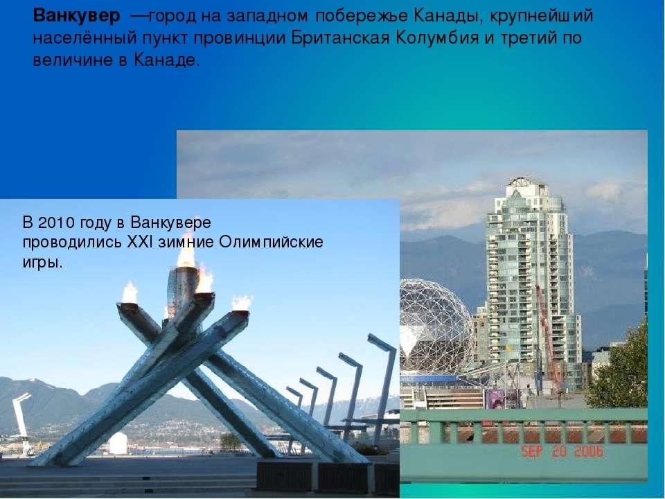 Ванку вер—городна западном побережьеКанады, крупнейший населённый пункт п...