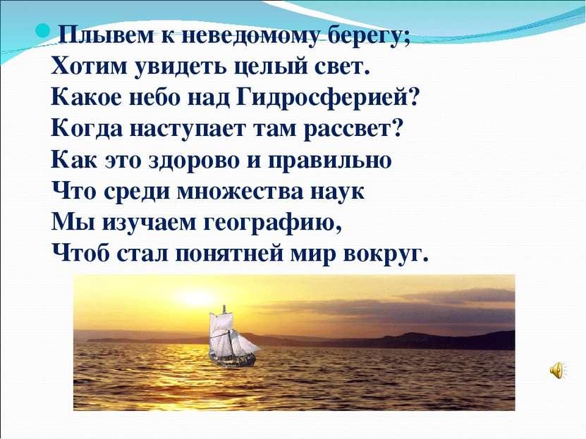 Плывем к неведомому берегу; Хотим увидеть целый свет. Какое небо над Гидросфе...