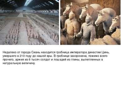Недалеко от города Сиань находится гробница императора династии Цинь, умершег...