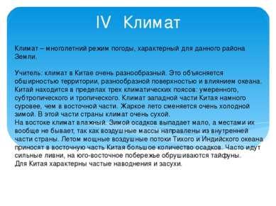 IV Климат Климат – многолетний режим погоды, характерный для данного района З...